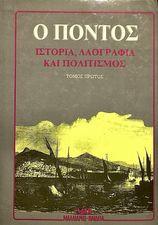 Ο Πόντος ιστορία, λαογραφία και πολιτισμός (τόμος πρώτος)