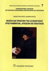 Θεωρία και πρακτική της αξιολόγησης προγραμμάτων, δράσεων και πολιτικών
