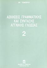 Ασκήσεις γραμματικής και σύνταξης αγγλικής γλώσσας 2