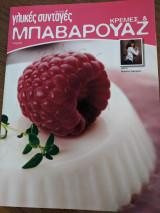 Γλυκές συνταγές - Τεύχος 26 - Κρέμες και Μπαβαρουάζ