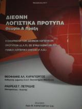 Διεθνή λογιστικά πρότυπα θεωρία και πράξη