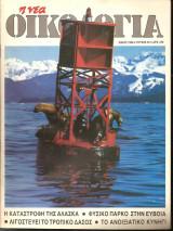 Νέα Οικολογία Μάϊος 1989 Τεύχος 55