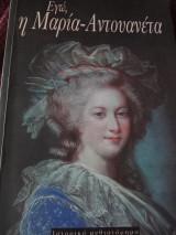 Εγώ, η Μαρία Αντουανέτα
