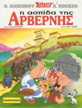 Αατεριχ.Η ασπίδα της Αρβέρνης νο19