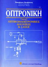 Οπτρονική: Οπτικοηλεκτρονικές Διατάξεις και Laser - Τόμος I