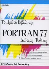 Το πρώτο βιβλίο της Fortran 77