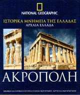 National Geographic Ελλάδα - Ιστορικά Μνημεία της Ελλάδας - Αρχαία Ελλάδα - Ακρόπολη