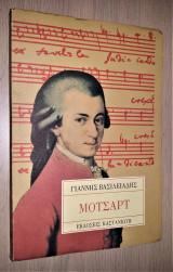 Μότσαρτ - Χρόνια Ωριμότητας (1783-1791)