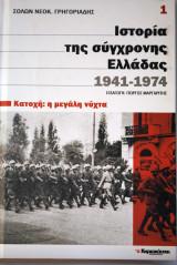 Ιστορία της σύγχρονης Ελλάδας 1941-1974 Κατοχή: η μεγάλη νύχτα