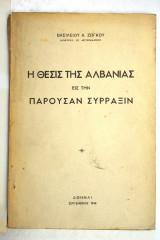 Η θέσις της Αλβανίας εις την παρούσαν σύρραξιν