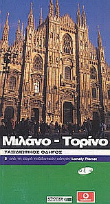 Μιλάνο, Τορίνο