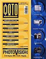 ΦΩΤΟΓΡΑΦΟΣ ΤΕΥΧΟΣ 112 - ΜΑΡΤΙΟΣ 2003