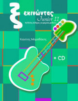Ξεκινώντας Junior II Μέθοδος κιθάρας για μικρούς μαθητές (+CD)