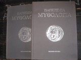 Παγκόσμια Μυθολογία 2 Τομοι