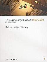Το θέατρο στην Ελλάδα 1940-2000