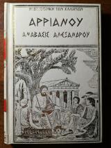 Αρριανού - Ανάβασις Αλεξάνδρου (Τόμος Γ)