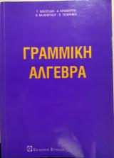 Γραμμική άλγεβρα