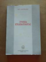 Στοιχεια εγκληματολογιας. 1996