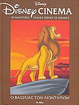 Disney Cinema: Ο βασιλιάς των λιονταριών