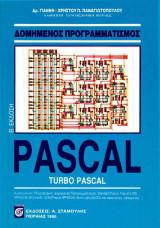 Δομημένος Προγραμματισμός Pascal - Turbo Pascal
