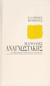 Έλληνες Ποιητές: Μανώλης Αναγνωστάκης. Εργοβιογραφία, Ανθολογία, Απαγγελία