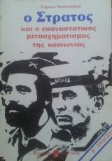 Ο στρατός και ο επαναστατικός μετασχηματισμός της κοινωνίας
