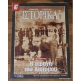 Ε Ιστορικά τεύχος 241
