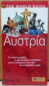 ΑΑ The World Guide - Αυστρία