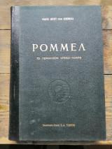 Ρομμελ, Το Γερμανικό Afrika - Korps