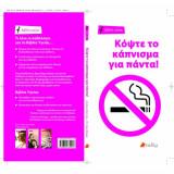 Βιβλία Υγείας - Κόψτε το κάπνισμα για πάντα!
