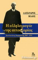 Η ΑΛΛΗΛΟΓΡΑΦΙΑ ΤΗΣ ΑΥΤΟΕΞΟΡΙΑΣ 1963-1974