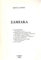 Σαμιακά