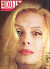 Εικονες τεύχος 494 του 1965