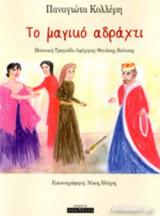 ΤΟ ΜΑΓΙΚΟ ΑΔΡΑΧΤΙ (+CD)