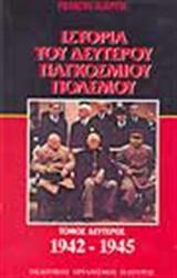 Ιστορία του Δεύτερου Παγκοσμίου πολέμου - Τόμος δεύτερος, 1942-1945