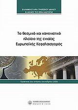 Το θεσμικό και κανονιστικό πλαίσιο της ενιαίας ευρωπαϊκής κεφαλαιαγοράς