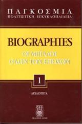 Παγκόσμια Πολιτιστική Εγκυκλοπαίδεια Biographies Οι Μεγάλοι όλων των Εποχών