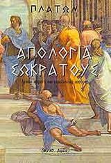 Απολογία Σωκράτους