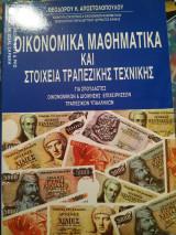 Οικονομικά μαθηματικά και στοιχεία τραπεζικής τεχνικής