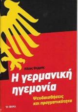 Η Γερμανική Ηγεμονία
