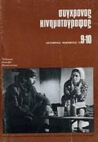 Περιοδικό σύγχρονος Κινηματογράφος τεύχος 9-10