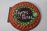 Τάρτες και πίτες