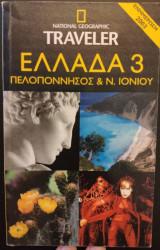 Ελλάδα 3 : Νησίά Ιονίου και Πελοπόννησος