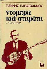 Ντόμπρα και σταράτα-πρώτη έκδοση