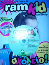 Περιοδικό ramkid Σεπτέμβριος 2005 τεύχος 8