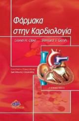 Φάρμακα στην καρδιολογία