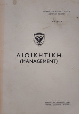 Διοικητική (Management)