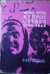 Μερες οργης κυπρος σε 555 φωτογραφιες