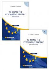 Το Δίκαιο της Ευρωπαϊκής Ένωσης - Θεσμικό Δίκαιο
