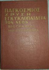 Παγκόσμιος Χρυσή Εγκυκλοπαίδεια των Νέων - 6 Τόμοι